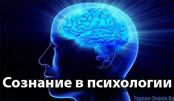 Сознание в психологии