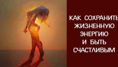 Жизненная энергия людей