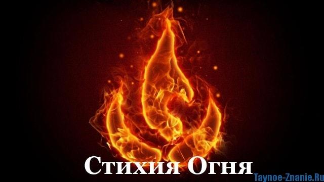 Талисман для знака огня