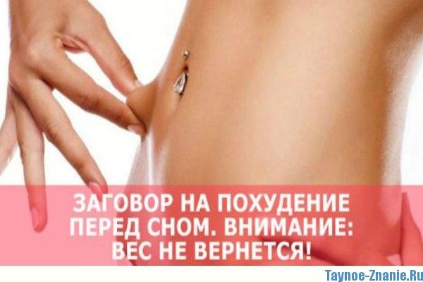 Заговор на похудение для женщин