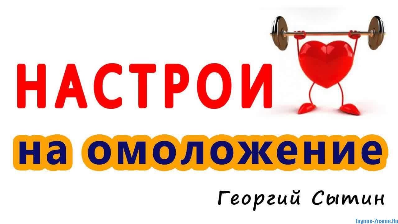 Аффирмация на здоровье от Г.Н.Сытина