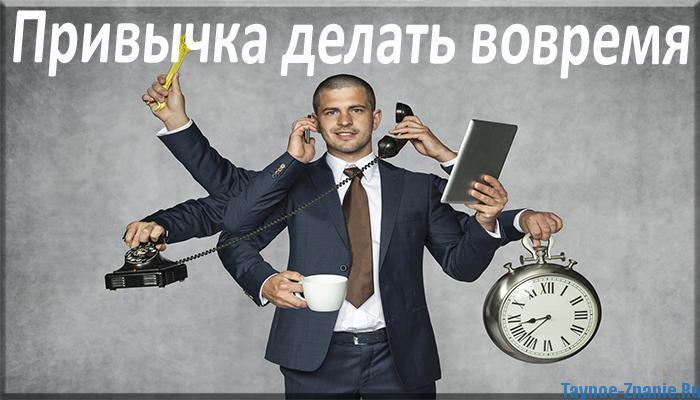 Привычка делать вовремя