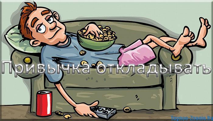 Привычка откладывать
