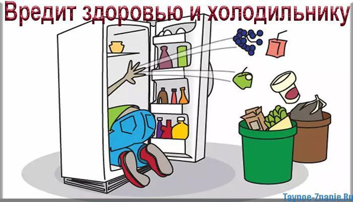 Хлам в холодильнике