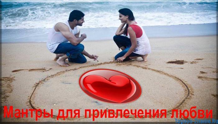 Мантры для привлечения любви