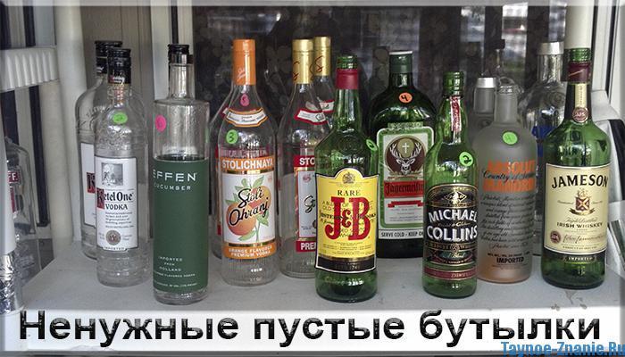 Пустые алкогольные бутылки