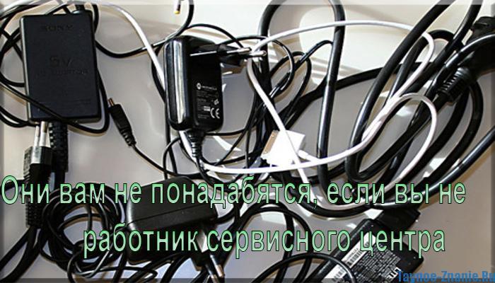 Старые зарядки от телефонов