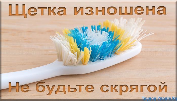 Ваша зубная щетка