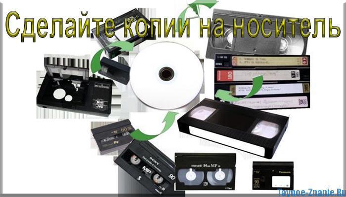 Выбросить CD, DVD-диски и VHS кассеты