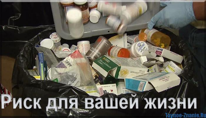 Выбросить просроченные лекарства