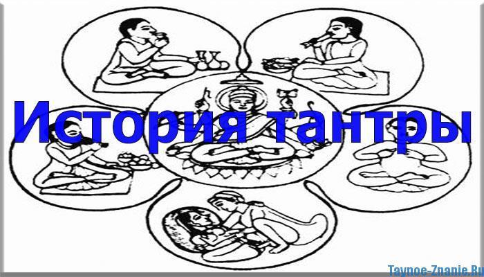 История тантры