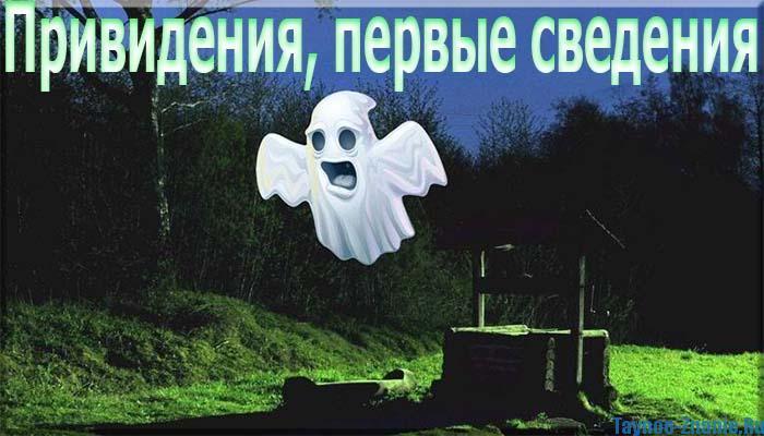 Сведения о привидениях