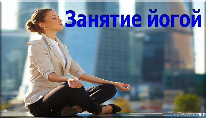 Занятие йогой от стресса