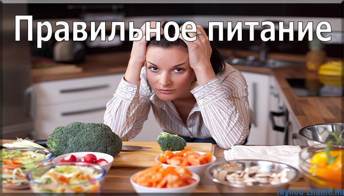 питание от стресса
