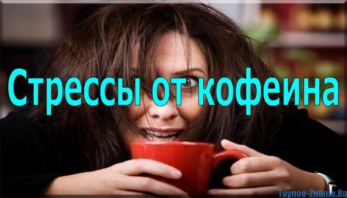 Стресс от кофеина