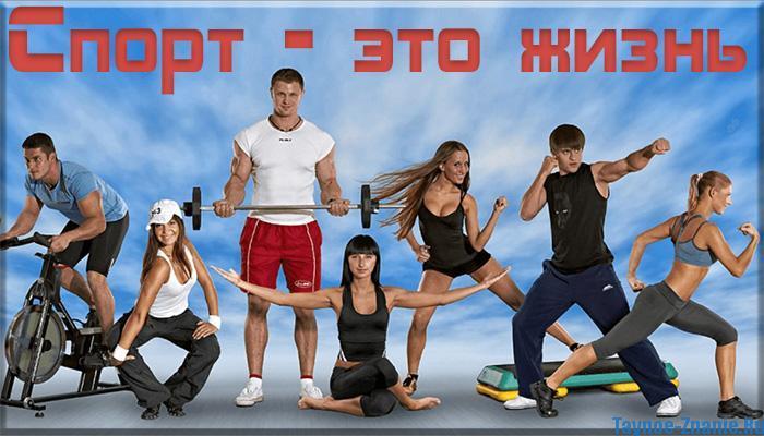 спорт и молодость