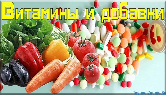 Витамины для молодости
