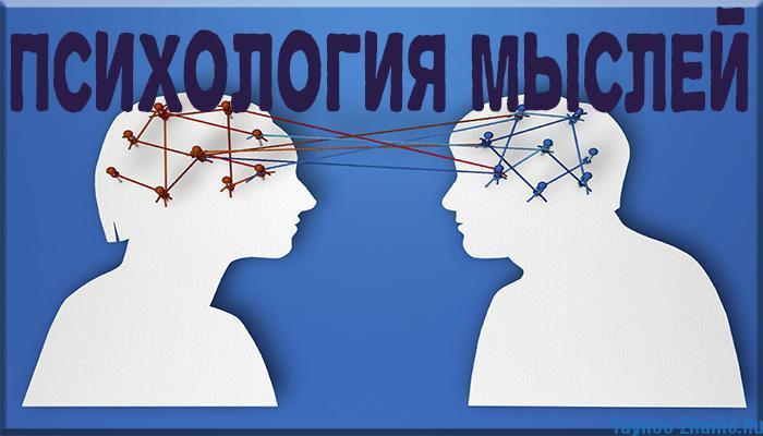 Психологоя мыслей