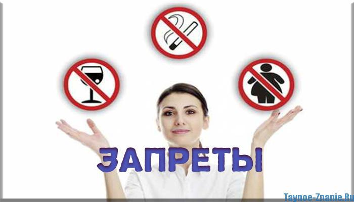 Запреты