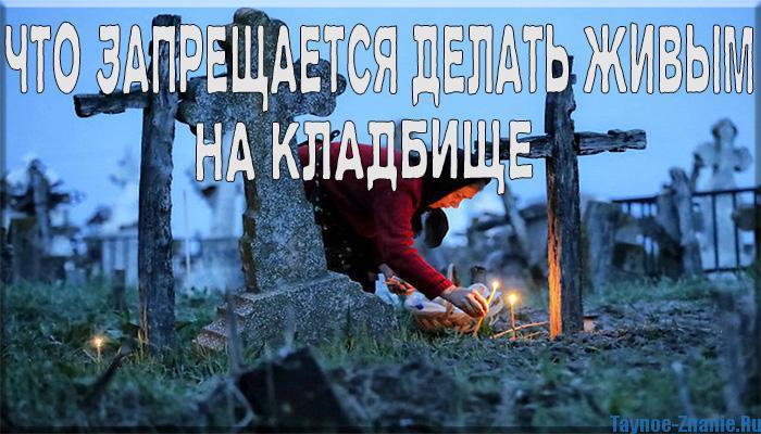 Что запрещается делать живым на кладбище