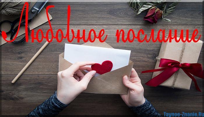 Обряды на любовь Любовное послание