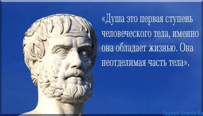 Душа и философия